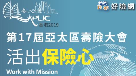 20190530亞太壽險大會(香港)