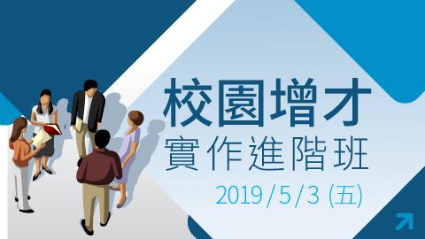 20190503 高峰達標系列講座~好險會增員進階班