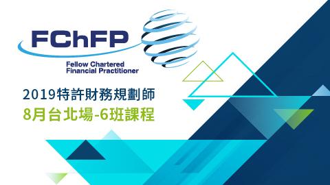 2019特許財務規劃師-8月台北場-6班課程