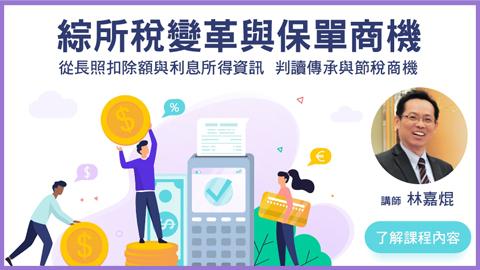 20200518綜所稅變革與保單商機-林嘉焜<台北金天勤>