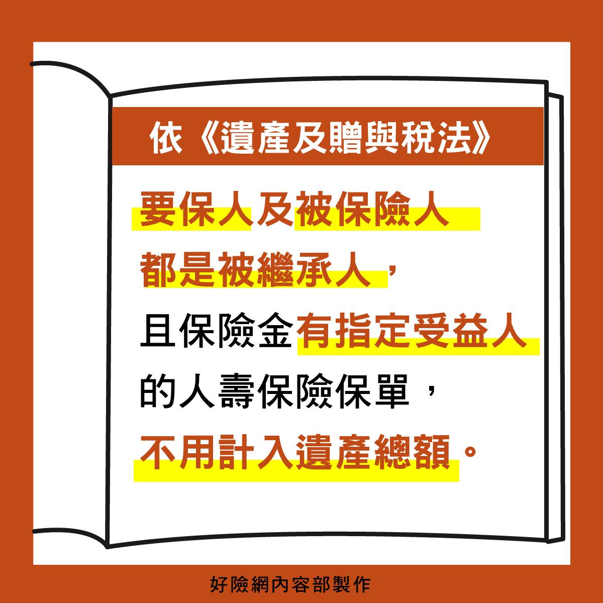 保單遺產稅法