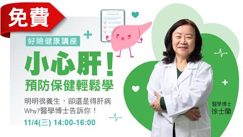 【免費】好險健康講座:小心肝!預防保健輕鬆學