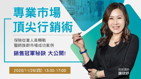 20201126金天勤講座 - 專業市場頂尖行銷術(台北場)