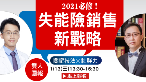 2021失能險銷售新戰略【雙人團報】