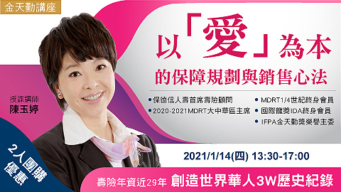 IFPA協會-20210114金天勤講座(台北場) - 以「愛」為本的保障規劃與銷售心法