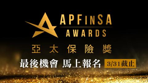 第二屆亞太保險獎 報名最後機會!