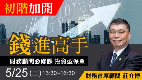 2021 0525【初階】錢進高手-財務顧問必修課:投資型保單