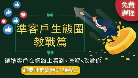 【免費影音課程】超業社群變現力 (三) 準客戶生態圈教戰篇
