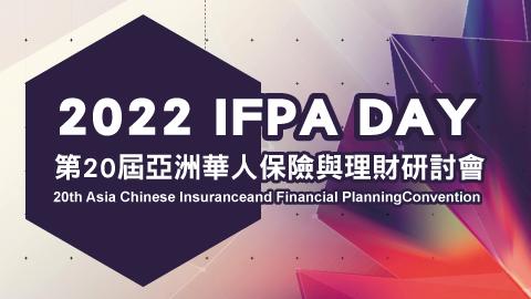 2022 IFPA DAY 第20屆亞洲華人保險與理財研討會